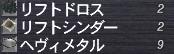 松子の戦利品