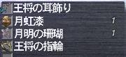 応戦ドロップ8月23日