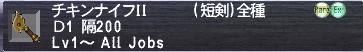 チキンナイフ2