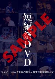 DVD サンプル