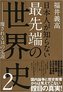 日本人が知らない最先端の「世界史」2