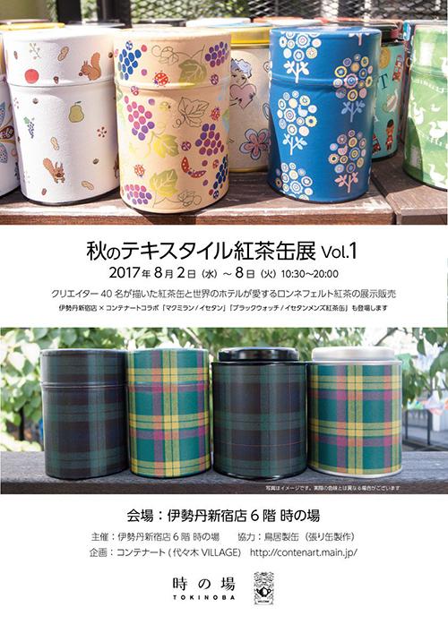 秋のテキスタイル紅茶缶展500x