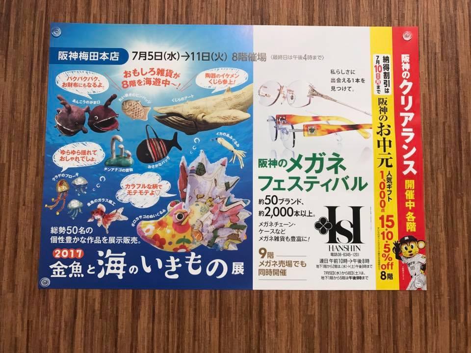 金魚と海2017-3