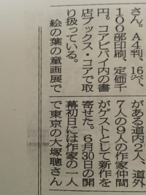 美唄_2-7.JPG