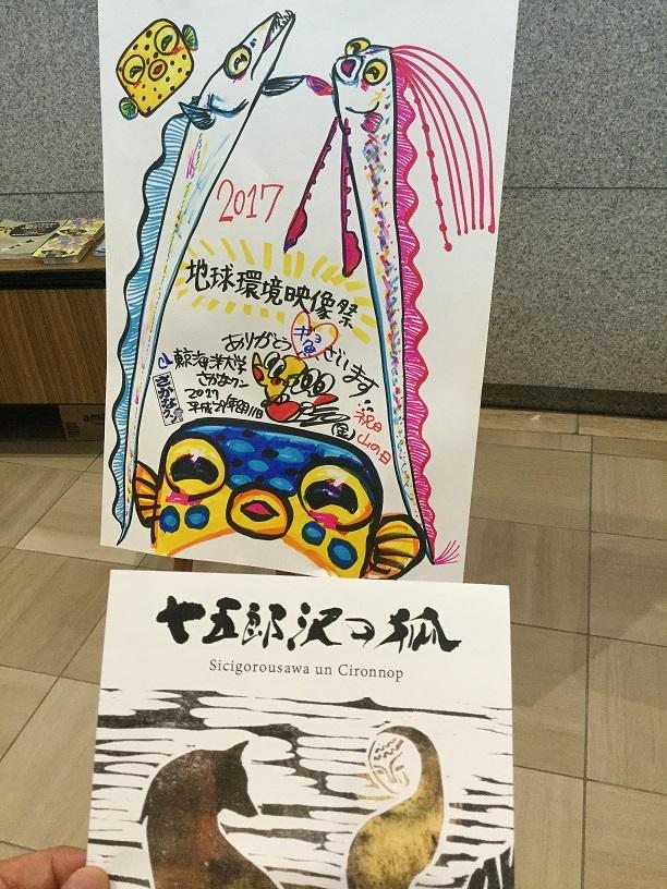 2017地球環境映像祭.JPG