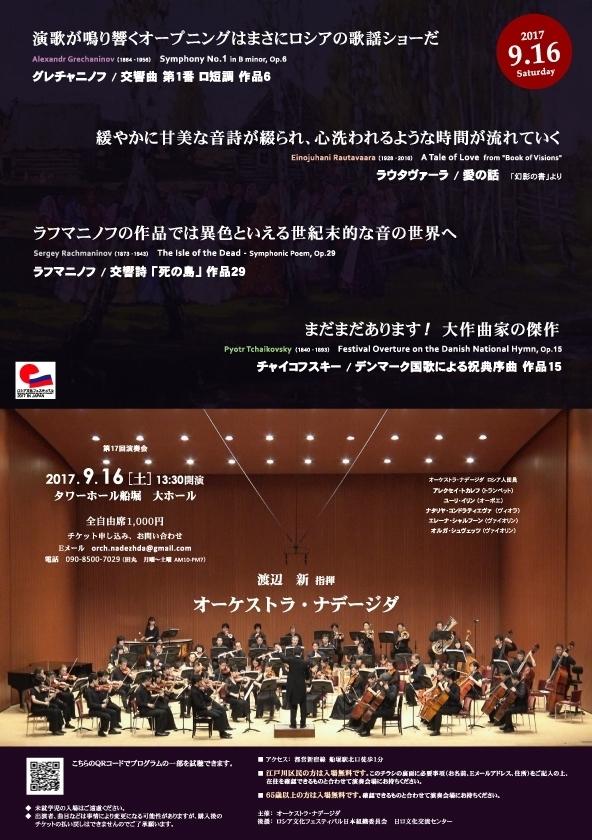 オーケストラ・ナデージダ第17回演奏会.jpg