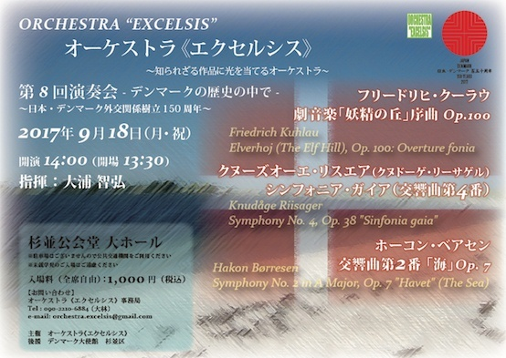 オーケストラ《エクセルシス》第8回演奏会.jpg