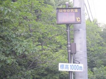 高度1000m長野原から5km草津町前口