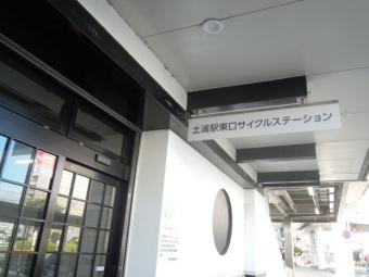 土浦駅東口サイクルステーション170902