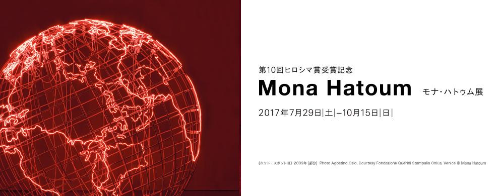 モナ・ハトゥム展