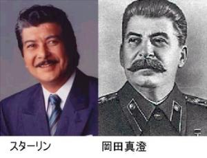 スターリン・岡田真澄