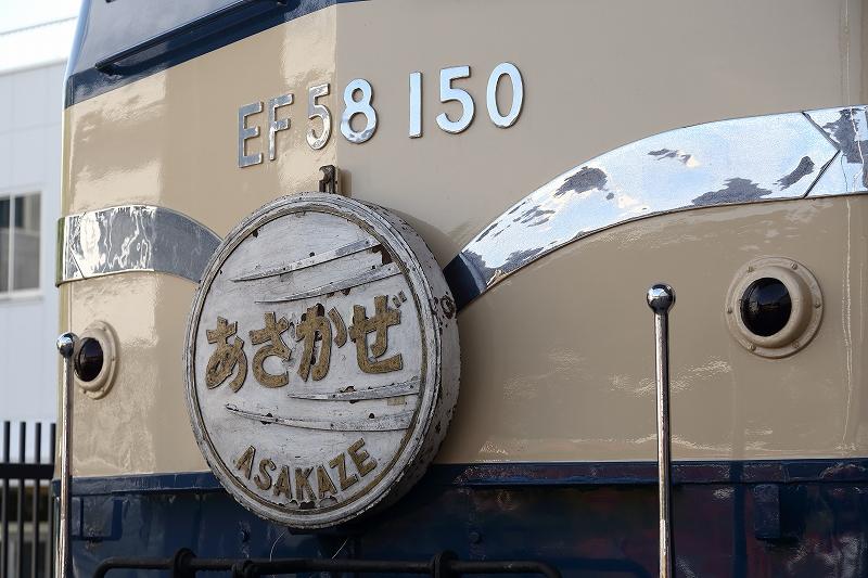 EF58-150 あさかぜ HM2 6000K スタンダード