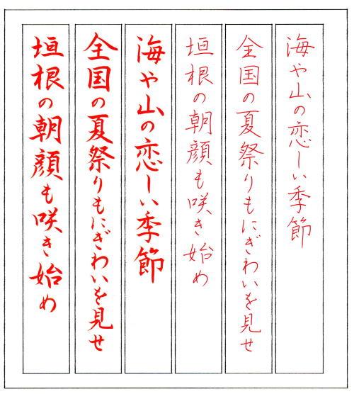 2017年7月期ペン字手本1