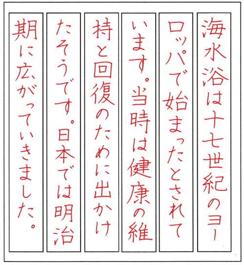 2017年7月期ペン字手本2(楷書)