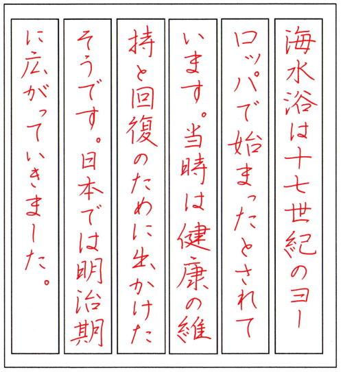 2017年7月期ペン字手本2(行書)