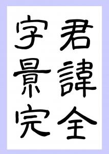 隷書(れいしょ)