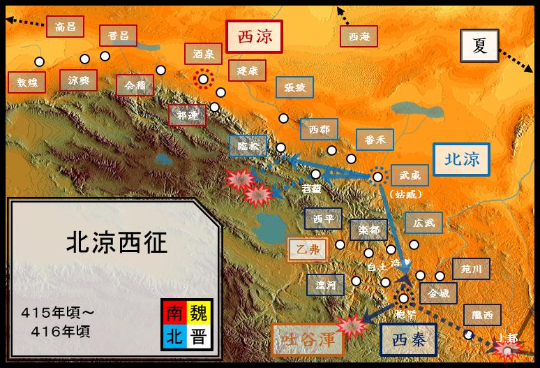 四涼史地図51