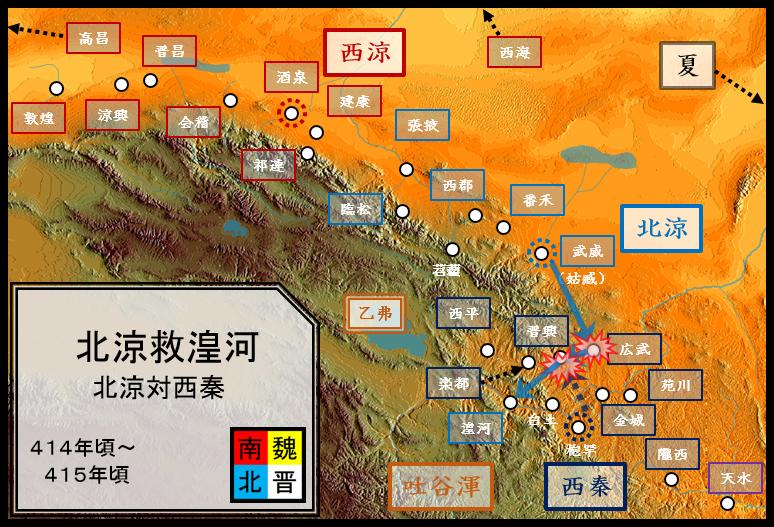 四涼史地図49