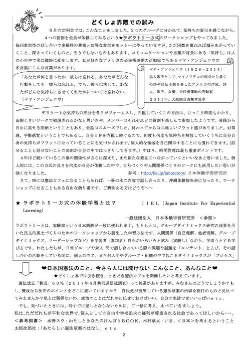 ぎたんじゃり通信53号3p
