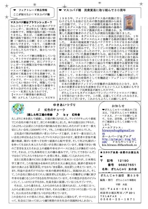 ぎたんじゃり通信53号4p