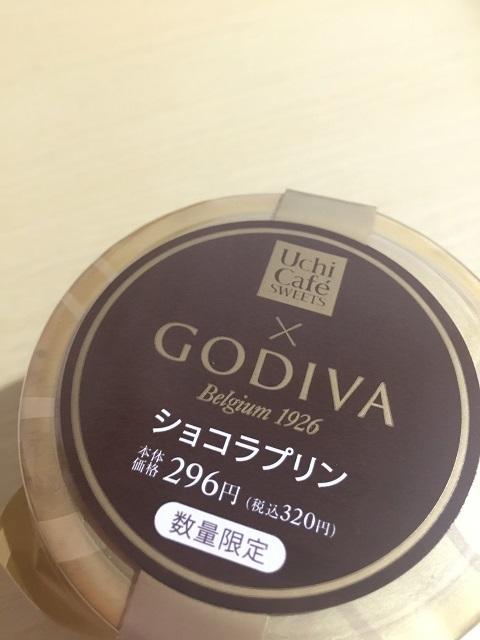 Uchi Cafe SWEETS×GODIVA ショコラプリン1