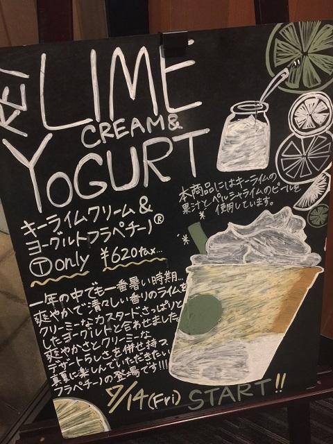 スターバックスコーヒージャパン キーライムクリームヨーグルトフラペチーノ
