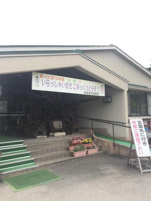 奥羽金沢温泉