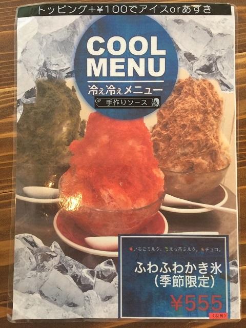 café HP by HeartPeace ふわふわかき氷