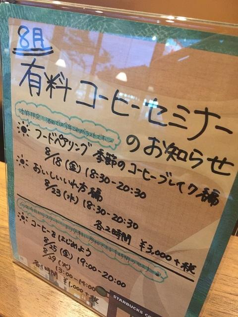 スターバックスコーヒージャパン 有料コーヒーセミナー