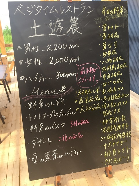 ベジタイムレストラン 土遊農 メニュー