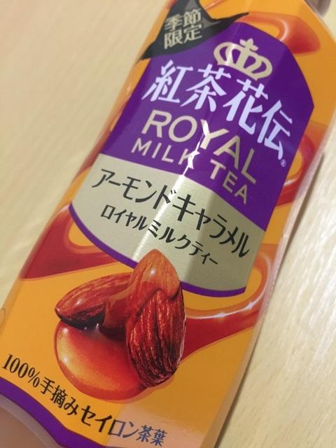 紅茶花伝 アーモンドキャラメル ロイヤルミルクティー