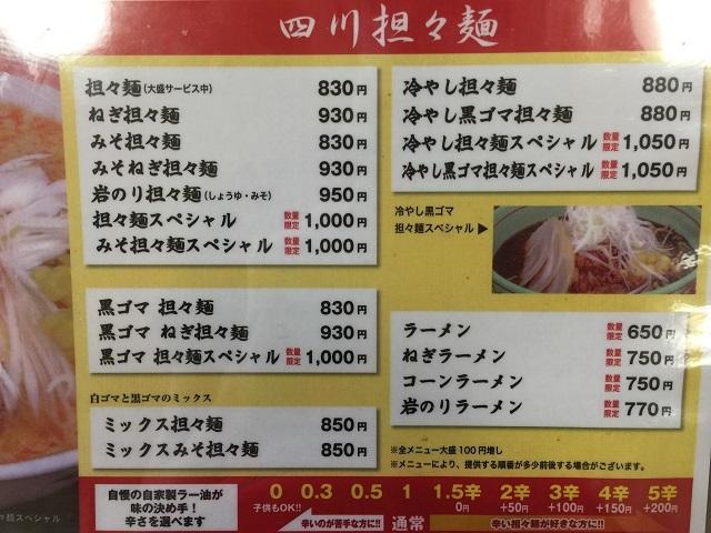 元祖担々麺の店 福の家 北店 メニュー