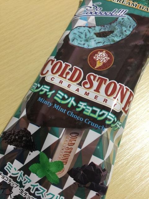コールドストーンクリーマリー プレミアムアイスクリームバー ミンティミントチョコクランチ1