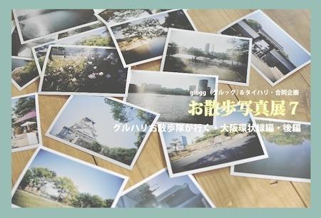 お散歩DM7 のコピー