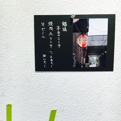 お散歩7焼き肉