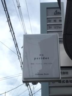 2017 08 22 peridot-2