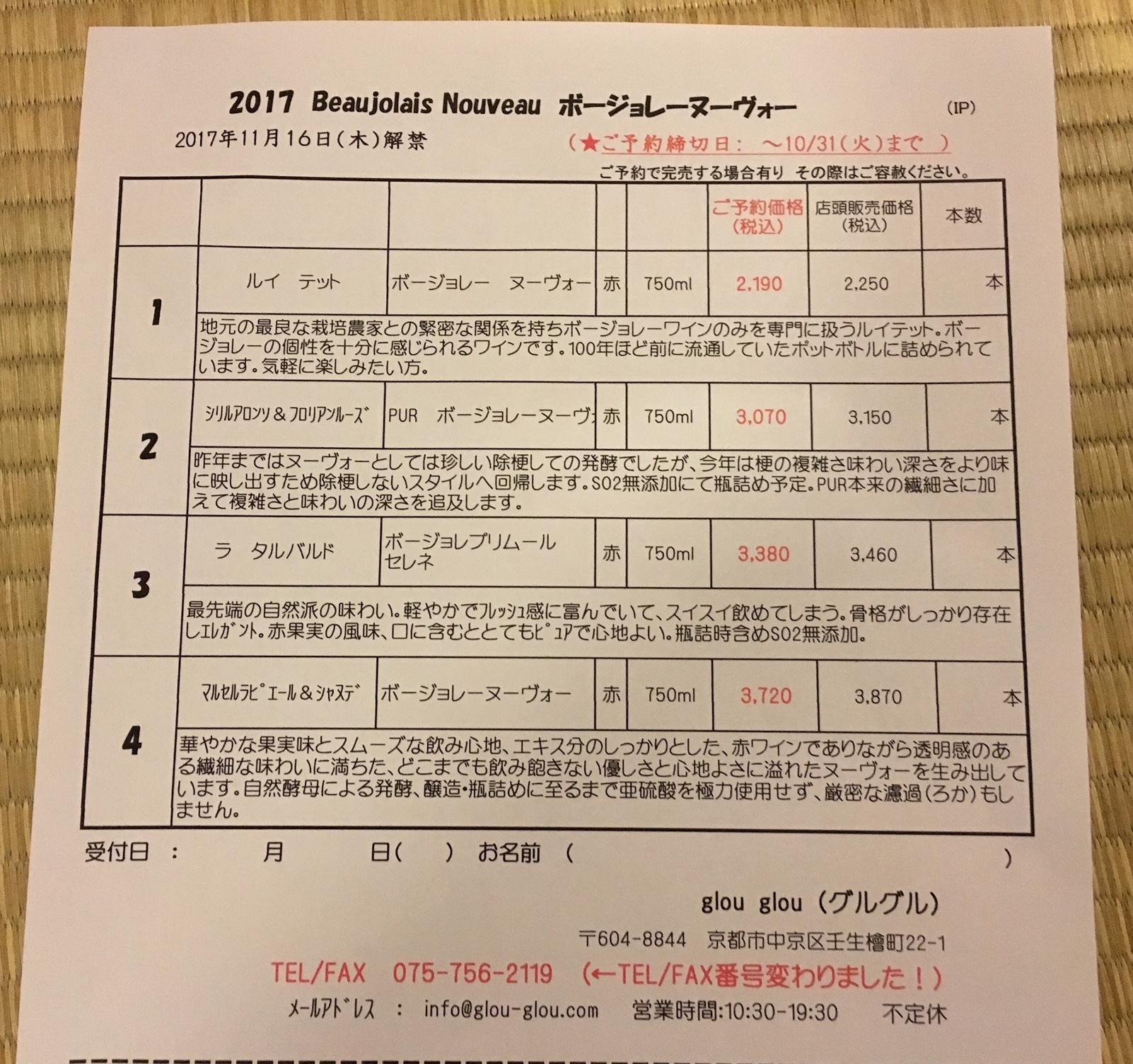 2017 09 ボージョレーヌーヴォーご予約