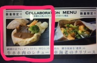 2017 09 16 レストラン田むら コラボパン