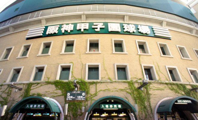 Hanshin_Koshien_Stadium2_Fotor-660x400.jpg
