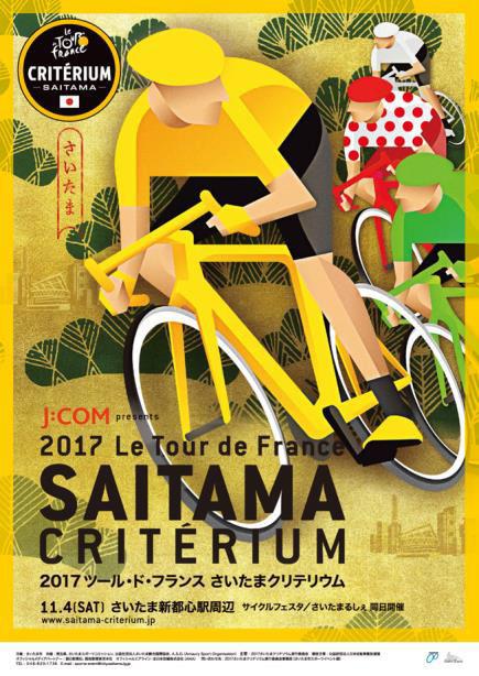 saitama17_visual.jpg