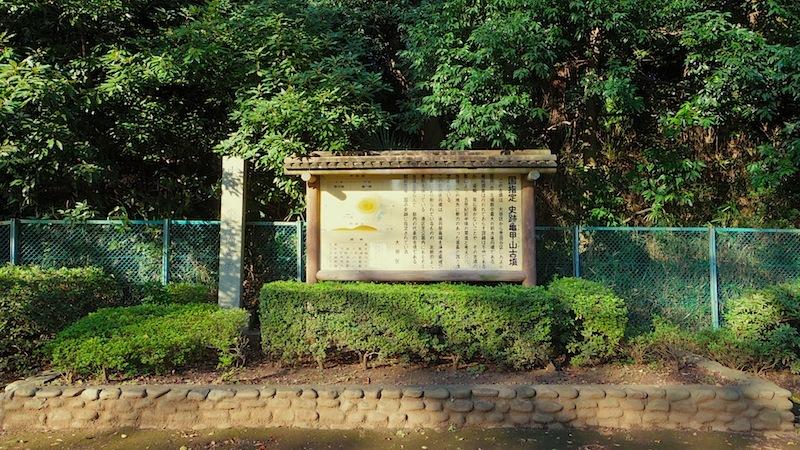 「亀甲山古墳(西岡第46号古墳)」―国指定史跡―
