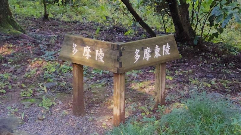 「多摩陵(たまのみささぎ、大正天皇陵)」