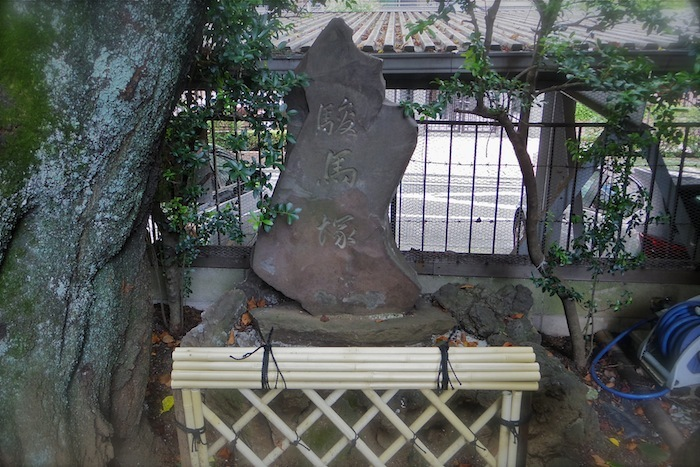 「駿馬塚(しゅんめづか)」