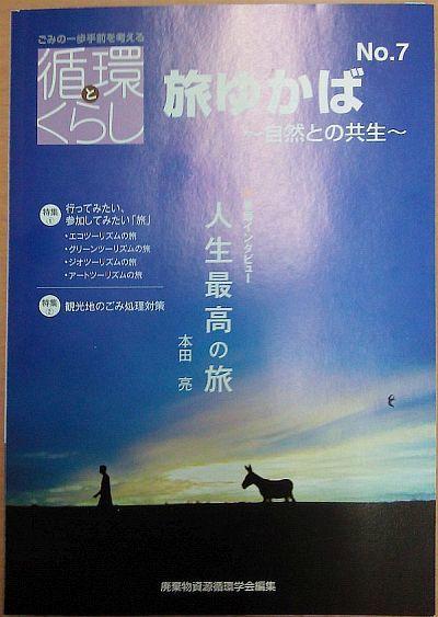 273-junkan_to_kurashi7-2.jpg