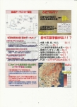 2017ゴミ弁連_0002