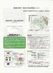 2017ゴミ弁連_0009