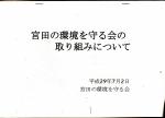 2017ゴミ弁連_0014