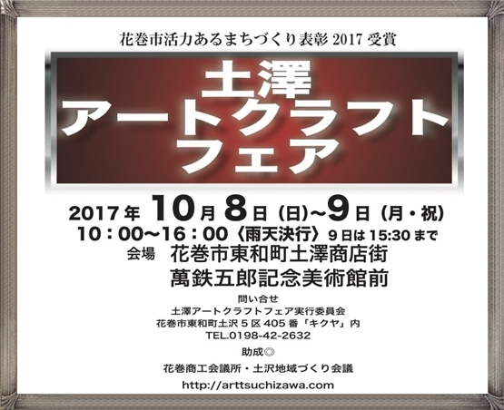 土沢2017秋