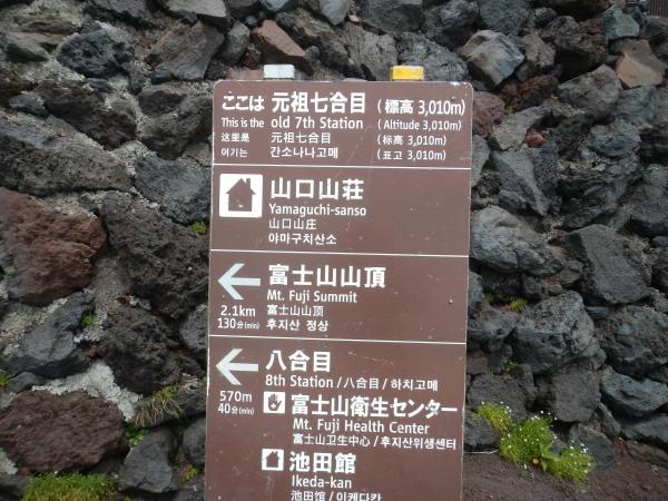 富士山 034