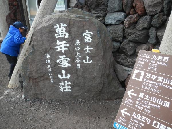 富士山 041